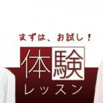 course_midashi04_taiken