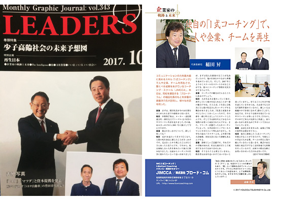 leaders201710 表紙と記事