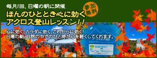 ほんのひととき心に効くアクロス登山レッスン!!【無料