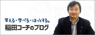 稲田コーチのブログ