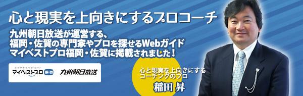 九州朝日放送が運営する、福岡・佐賀の専門家やプロを探せるWebガイドマイベストプロ福岡・佐賀に掲載されました!