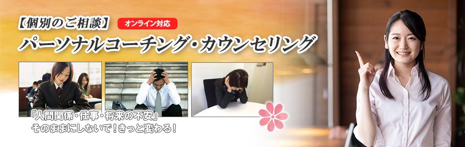【個別のご相談】パーソナルコーチング・カウンセリング